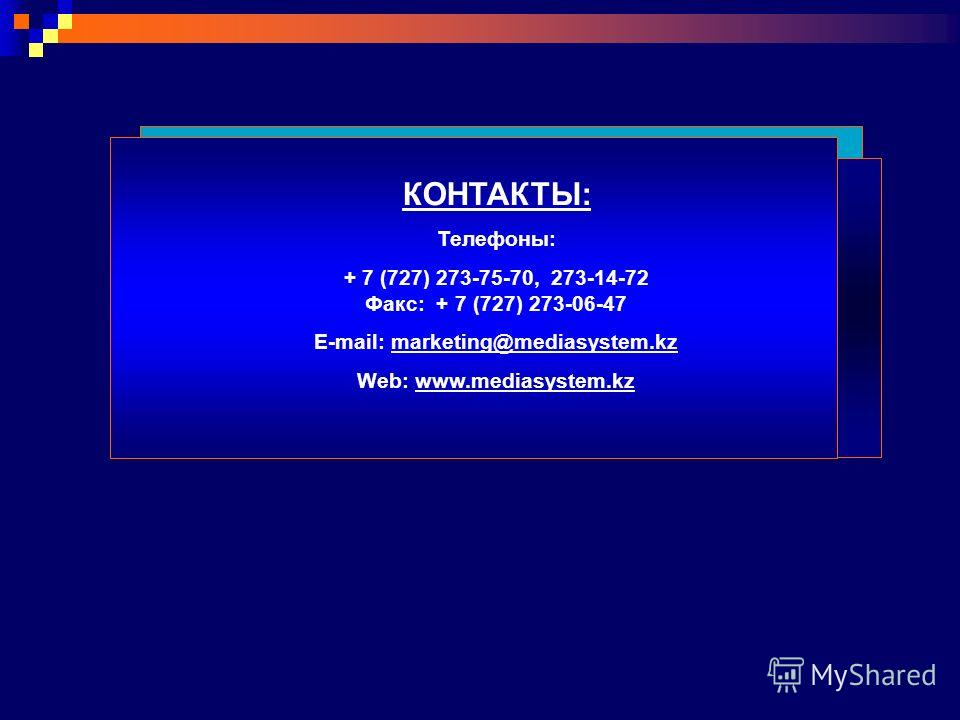 КОНТАКТЫ: Телефоны: + 7 (727) 273-75-70, 273-14-72 Факс: + 7 (727) 273-06-47 E-mail: marketing@mediasystem.kz Web: www.mediasystem.kz