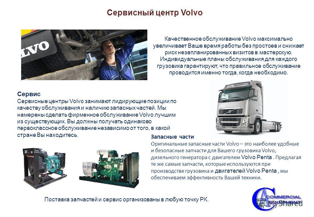 Сервисный центр Volvo Сервис Сервисные центры Volvo занимают лидирующие позиции по качеству обслуживания и наличию запасных частей. Мы намерены сделать фирменное обслуживание Volvo лучшим из существующих. Вы должны получать одинаково первоклассное об