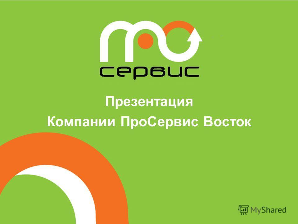 Презентация Компании ПроСервис Восток
