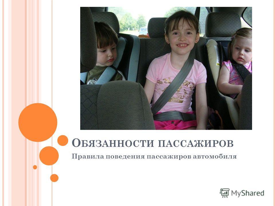 О БЯЗАННОСТИ ПАССАЖИРОВ Правила поведения пассажиров автомобиля