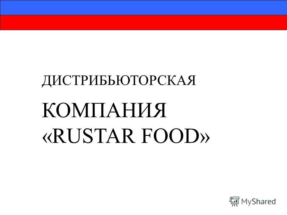 ДИСТРИБЬЮТОРСКАЯ КОМПАНИЯ «RUSTAR FOOD»