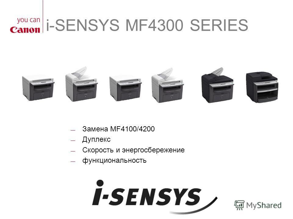 i-SENSYS MF4300 SERIES Замена MF4100/4200 Дуплекс Скорость и энергосбережение функциональность