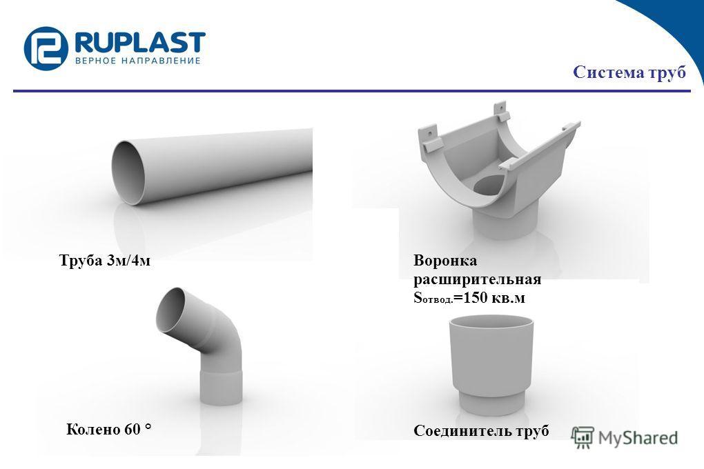 Система труб Труба 3м/4м Колено 60 ° Соединитель труб Воронка расширительная S отвод. =150 кв.м