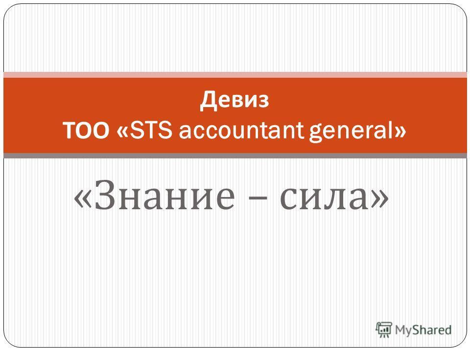 « Знание – сила » Девиз ТОО «STS accountant general»