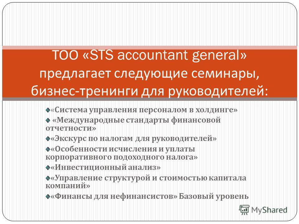 « Система управления персоналом в холдинге » « Международные стандарты финансовой отчетности » « Экскурс по налогам для руководителей » « Особенности исчисления и уплаты корпоративного подоходного налога » « Инвестиционный анализ » « Управление струк