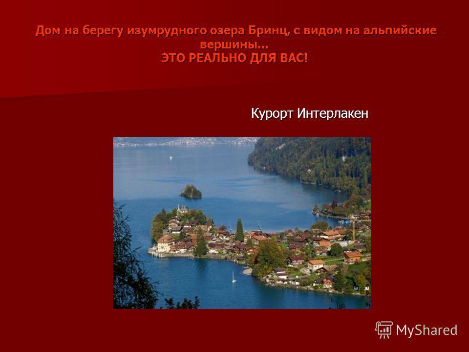 Дом на берегу изумрудного озера Бринц, с видом на альпийские вершины… ЭТО РЕАЛЬНО ДЛЯ ВАС! Дом на берегу изумрудного озера Бринц, с видом на альпийские вершины… ЭТО РЕАЛЬНО ДЛЯ ВАС! Курорт Интерлакен