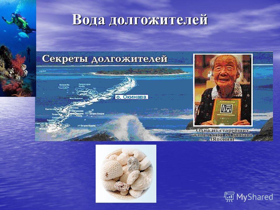 Вода долгожителей