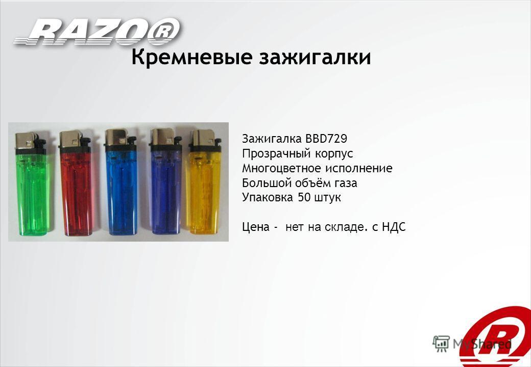 Компания RAZO® предлагает зажигалки, изготовленные по современным технологиям из экологически чистых материалов, качество которых подтверждено международным сертификатом Основные преимущества зажигалок от компании RAZO® КАЧЕСТВО ПРОДУКЦИИ контроль ка