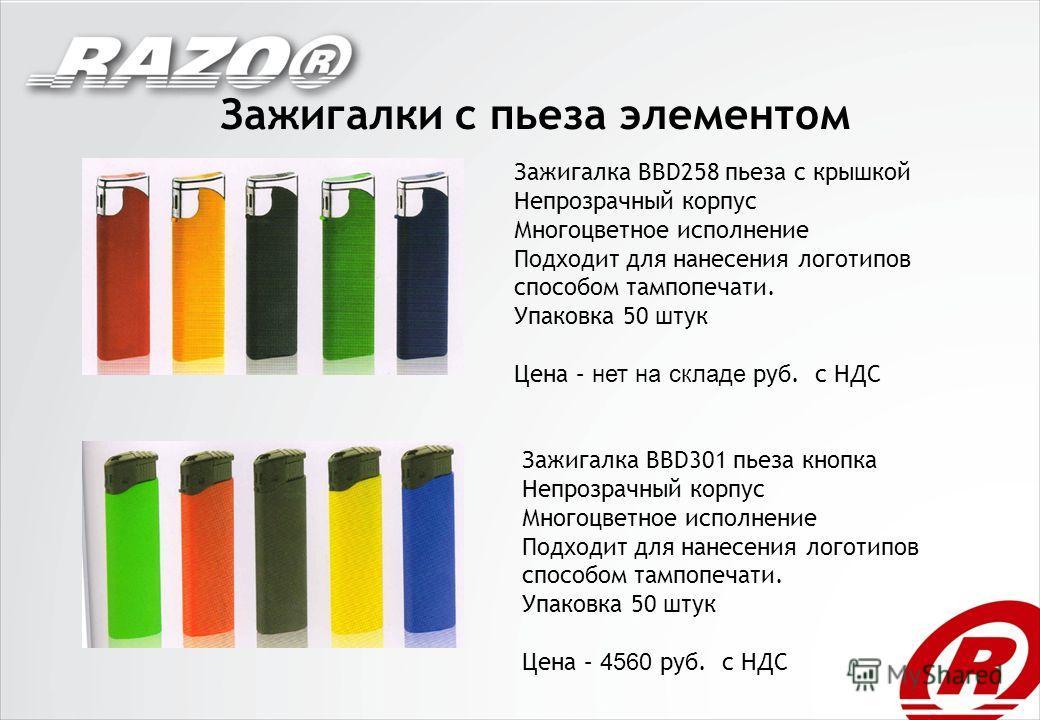 Кремневые зажигалки Зажигалка BBD72 9 П розрачный корпус Многоцветное исполнение Большой объём газа Упаковка 50 штук Цена - нет на складе. с НДС