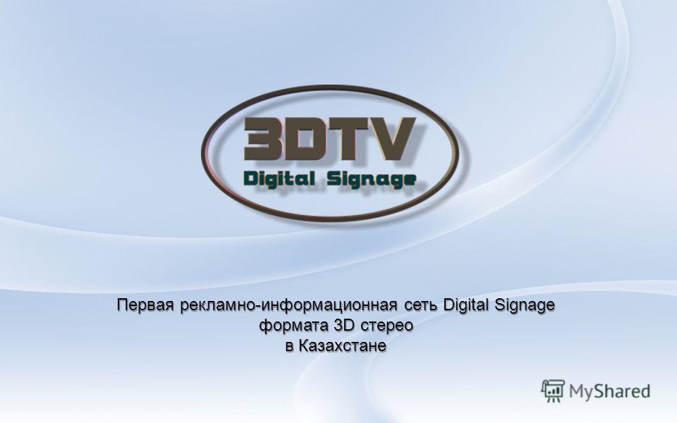 Первая рекламно-информационная сеть Digital Signage формата 3D стерео в Казахстане