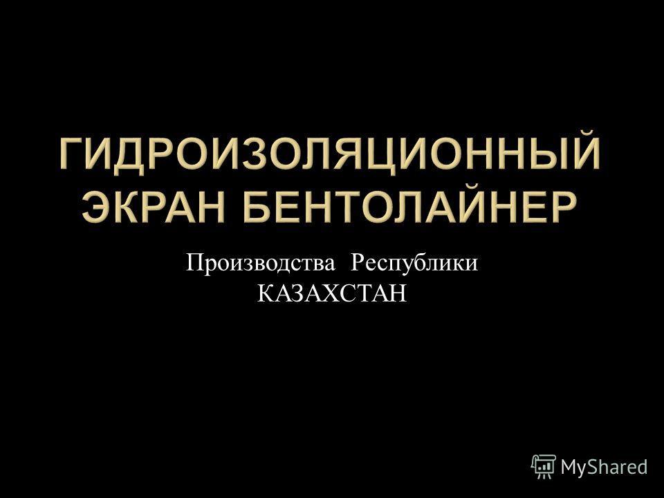 Производства Республики КАЗАХСТАН