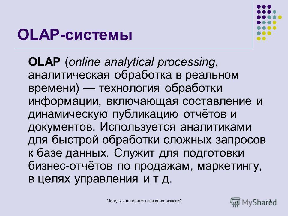 OLAP-системы OLAP (online analytical processing, аналитическая обработка в реальном времени) технология обработки информации, включающая составление и динамическую публикацию отчётов и документов. Используется аналитиками для быстрой обработки сложны