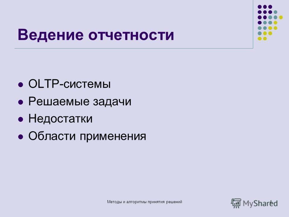 Ведение отчетности OLTP-системы Решаемые задачи Недостатки Области применения Методы и алгоритмы принятия решений4