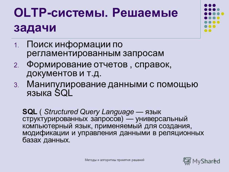 OLTP-системы. Решаемые задачи 1. Поиск информации по регламентированным запросам 2. Формирование отчетов, справок, документов и т.д. 3. Манипулирование данными с помощью языка SQL SQL ( Structured Query Language язык структурированных запросов) униве