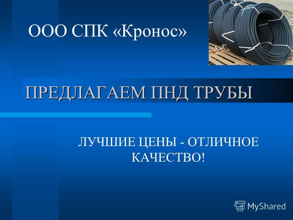 ПРЕДЛАГАЕМ ПНД ТРУБЫ ЛУЧШИЕ ЦЕНЫ - ОТЛИЧНОЕ КАЧЕСТВО! ООО СПК «Кронос»