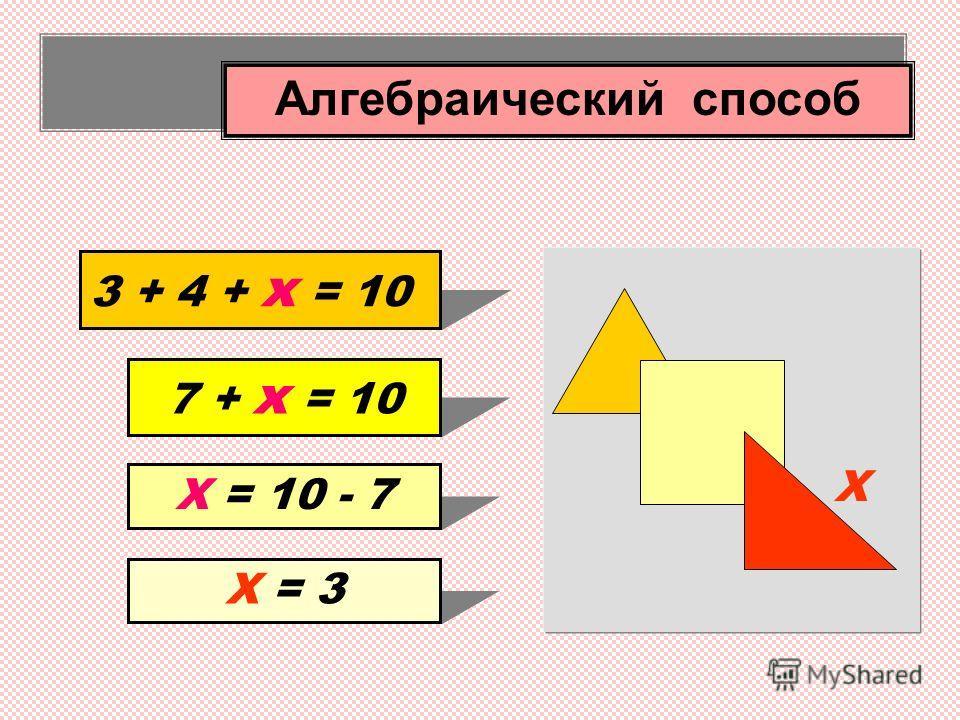 Арифметический с сс способ 1) 3 + 4 = 7 (р.) поймал рыбак 1) 3 + 4 = 7 (р.) поймал рыбак 2) 10 - 7 = 3 (р.) щуки 2) 10 - 7 = 3 (р.) щуки