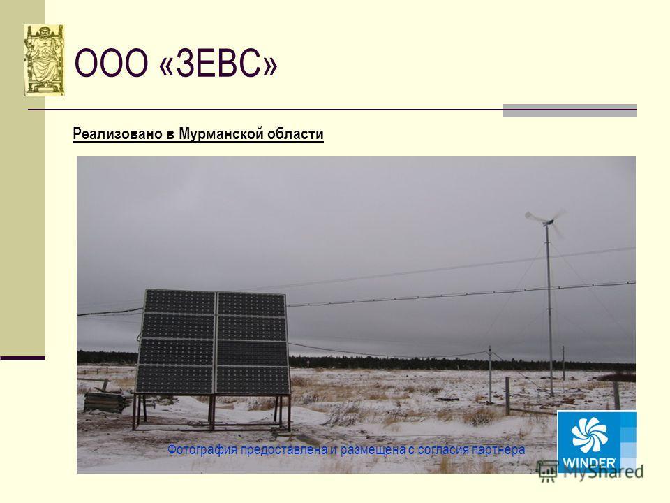 ООО «ЗЕВС» Реализовано в Мурманской области Фотография предоставлена и размещена с согласия партнера