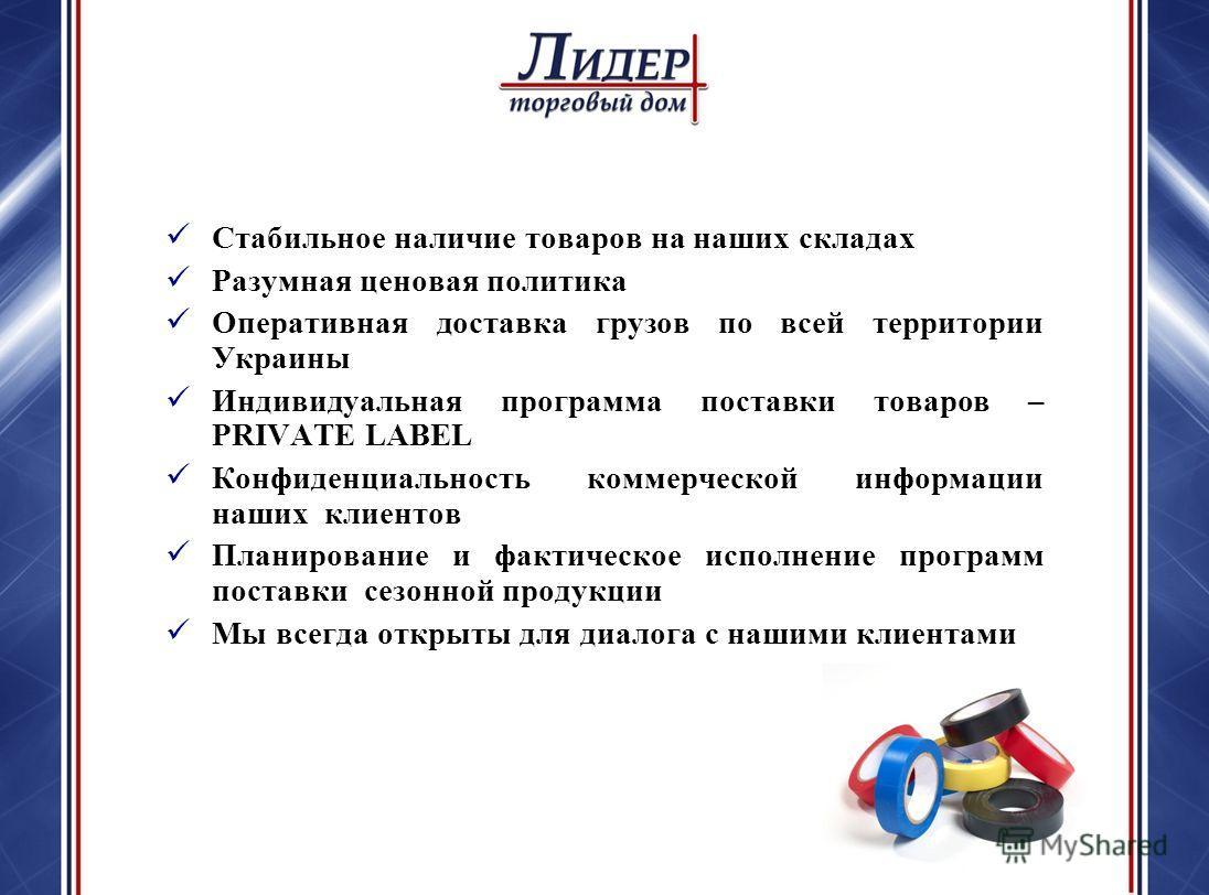 Стабильное наличие товаров на наших складах Разумная ценовая политика Оперативная доставка грузов по всей территории Украины Индивидуальная программа поставки товаров – PRIVATE LABEL Конфиденциальность коммерческой информации наших клиентов Планирова
