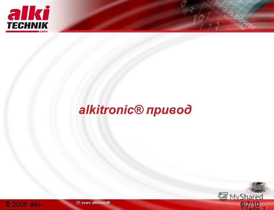 25 years alkitronic® © 2006 alki- TECHNIK GmbH 6/7/10 © 2006 alki- TECHNIK GmbH 6/7/10 1Seite 1 аlkitronic® привод