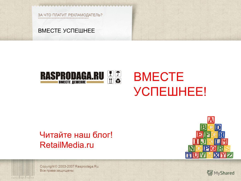 Copyright © 2003-2007 Rasprodaga.Ru. Все права защищены. ВМЕСТЕ УСПЕШНЕЕ ВМЕСТЕ УСПЕШНЕЕ! Читайте наш блог! RetailMedia.ru ЗА ЧТО ПЛАТИТ РЕКЛАМОДАТЕЛЬ? **************************************************