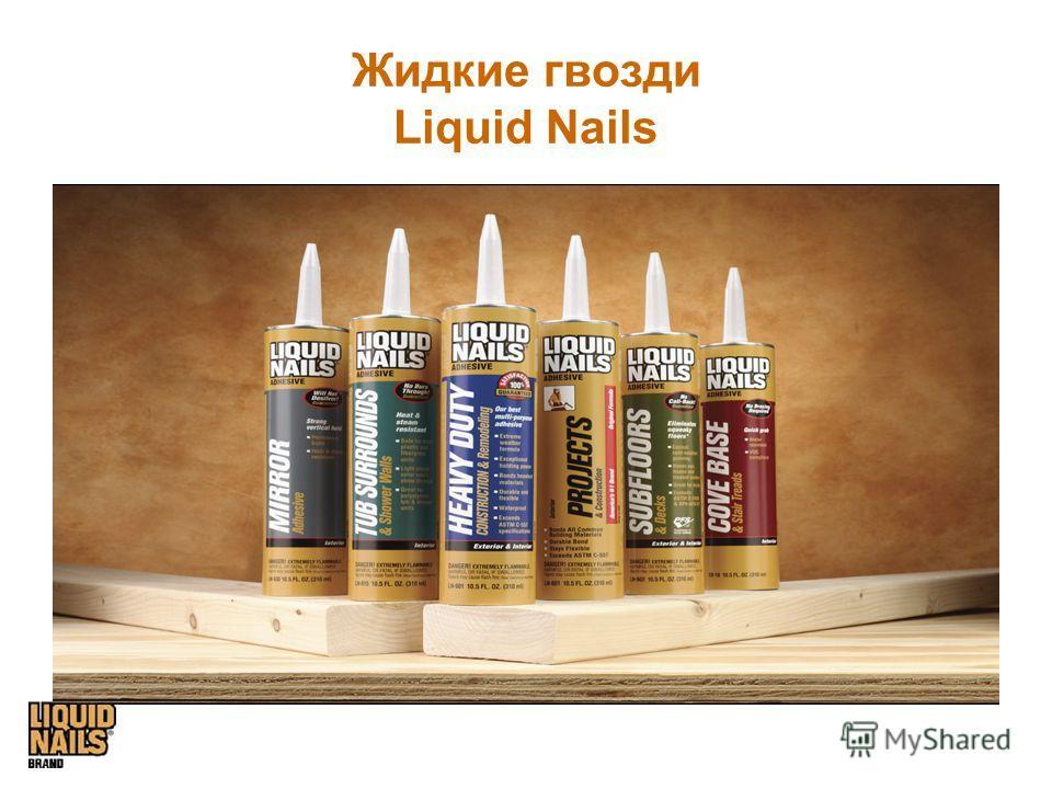 Жидкие гвозди Liquid Nails