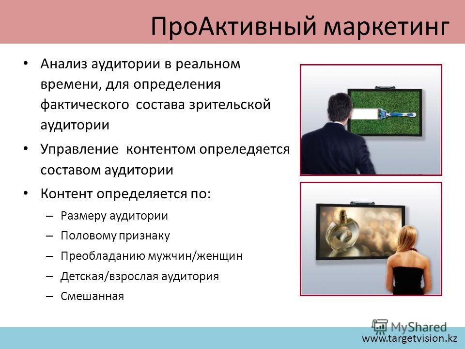 www.targetvision.kz Анализ аудитории в реальном времени, для определения фактического состава зрительской аудитории Управление контентом опреледяется составом аудитории Контент определяется по: – Размеру аудитории – Половому признаку – Преобладанию м