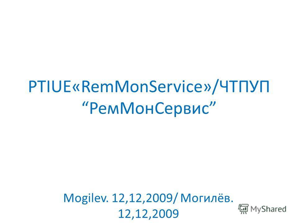 PTIUE«RemMonService»/ЧТПУП РемМонСервис Mogilev. 12,12,2009/ Могилёв. 12,12,2009