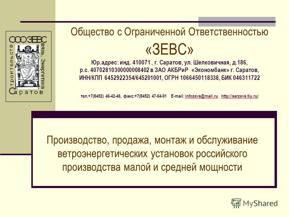 Общество с Ограниченной Ответственностью «ЗЕВС» Юр.адрес: инд. 410071, г. Саратов, ул. Шелковичная, д.186, р.с. 40702810300000008402 в ЗАО АКБРиР «Экономбанк» г. Саратов, ИНН/КПП 6452922354/645201001, ОГРН 1066450118338, БИК 046311722 тел.+7(8452) 46