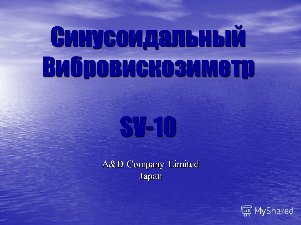Синусоидальный Вибровискозиметр SV-10 A&D Company Limited Japan
