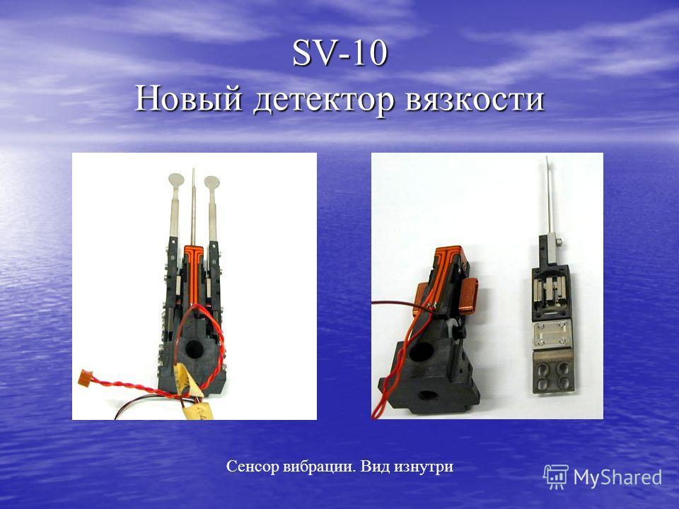 SV-10 Новый детектор вязкости Сенсор вибрации. Вид изнутри