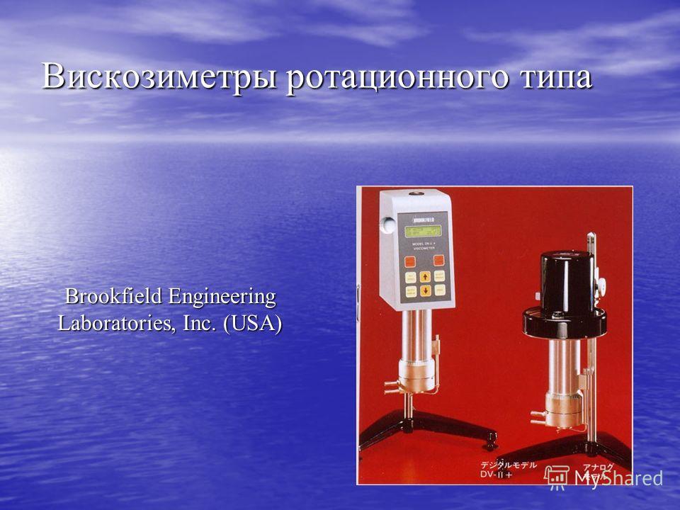 Вискозиметры ротационного типа Brookfield Engineering Laboratories, Inc. (USA)