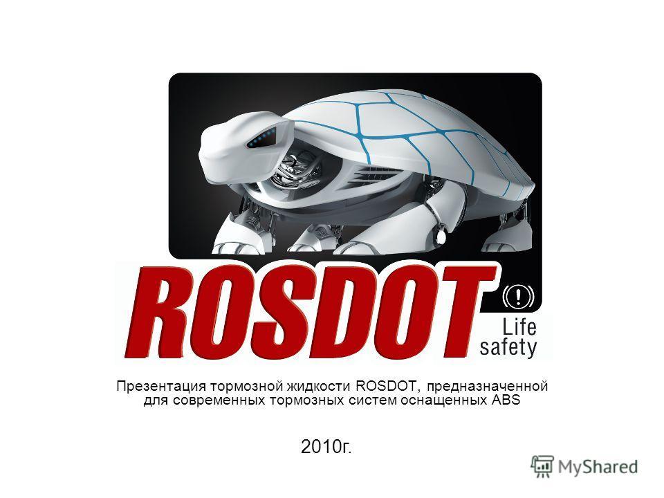 Презентация тормозной жидкости ROSDOT, предназначенной для современных тормозных систем оснащенных ABS 2010г.