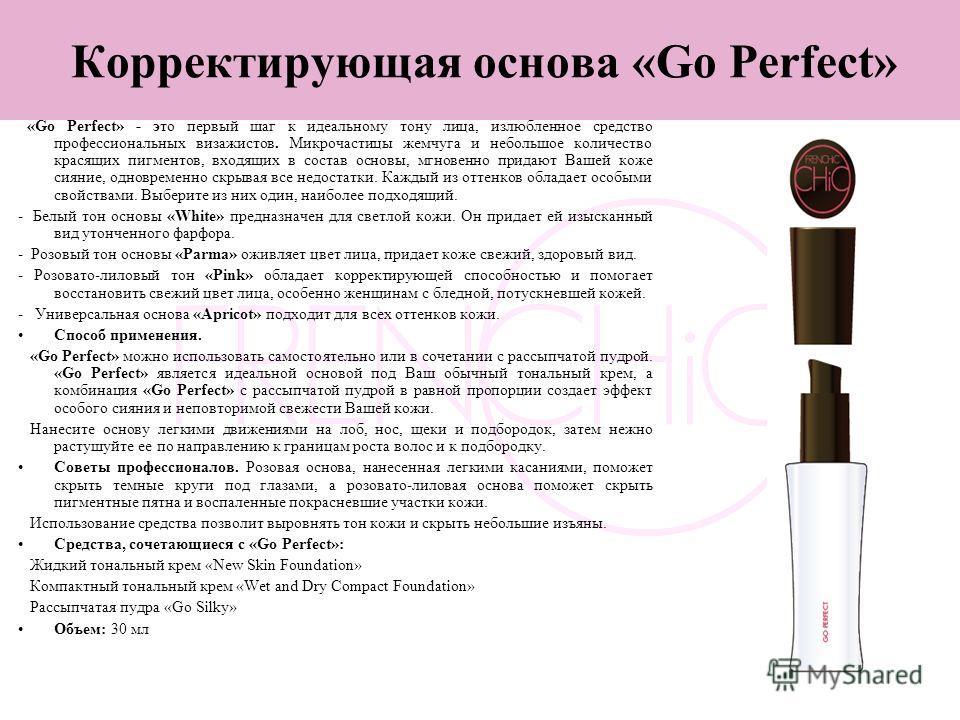 2 Корректирующая основа «Go Perfect» «Go Perfect» - это первый шаг к идеальному тону лица, излюбленное средство профессиональных визажистов. Микрочастицы жемчуга и небольшое количество красящих пигментов, входящих в состав основы, мгновенно придают В