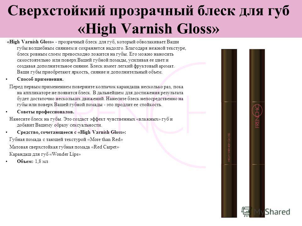 24 Сверхстойкий прозрачный блеск для губ «High Varnish Gloss» «High Varnish Gloss» - прозрачный блеск для губ, который обволакивает Ваши губы волшебным сиянием и сохраняется надолго. Благодаря нежной текстуре, блеск ровным слоем превосходно ложится н