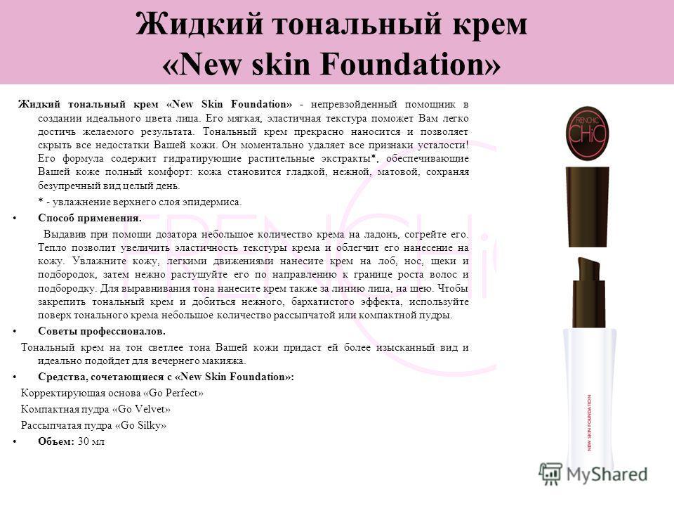 3 Жидкий тональный крем «New skin Foundation» Жидкий тональный крем «New Skin Foundation» - непревзойденный помощник в создании идеального цвета лица. Его мягкая, эластичная текстура поможет Вам легко достичь желаемого результата. Тональный крем прек