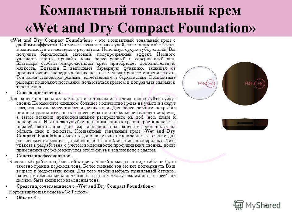 4 Компактный тональный крем «Wet and Dry Compact Foundation» «Wet and Dry Compact Foundation» - это компактный тональный крем с двойным эффектом. Он может создавать как сухой, так и влажный эффект, в зависимости от желаемого результата. Используя сух