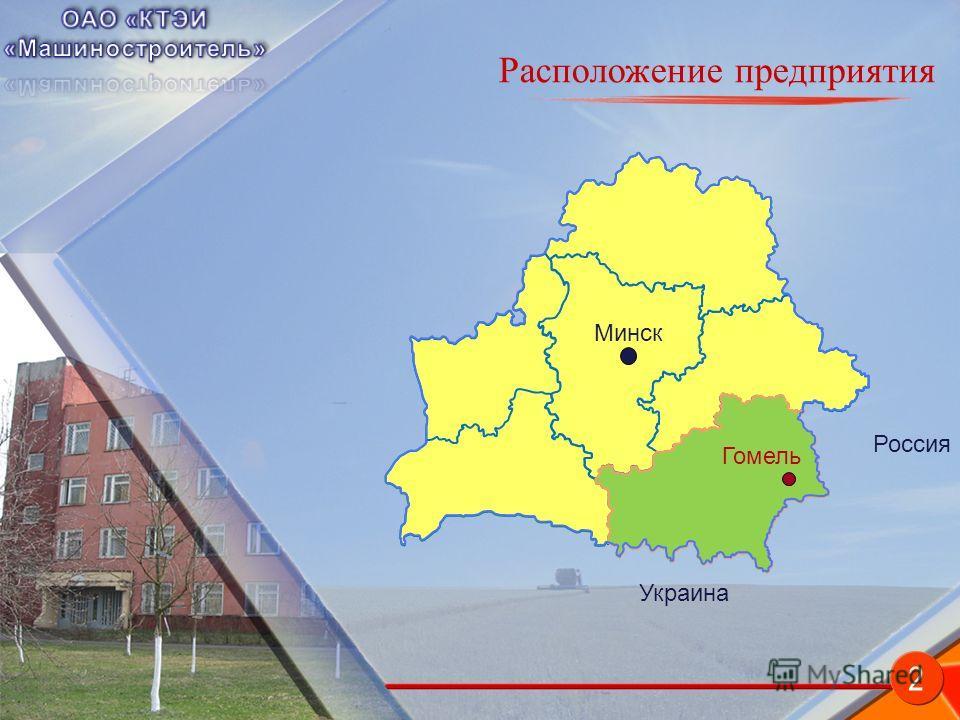 Расположение предприятия Минск Гомель Россия Украина