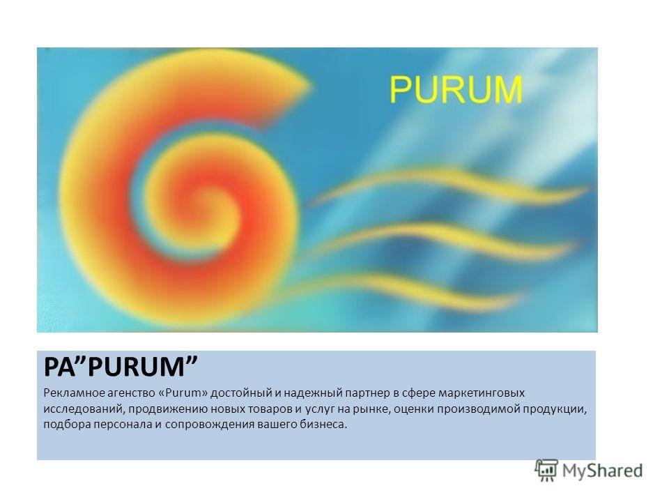PAPURUM Рекламное агенство «Purum» достойный и надежный партнер в сфере маркетинговых исследований, продвижению новых товаров и услуг на рынке, оценки производимой продукции, подбора персонала и сопровождения вашего бизнеса.