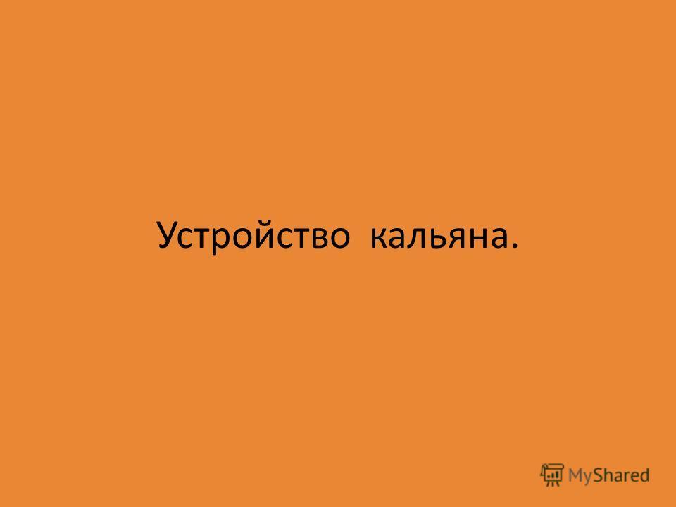 Устройство кальяна.