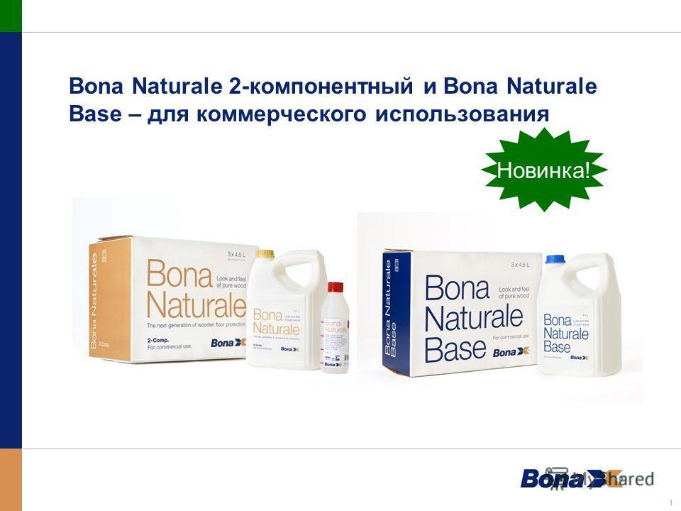 1 Bona Naturale 2-компонентный и Bona Naturale Base – для коммерческого использования Новинка!