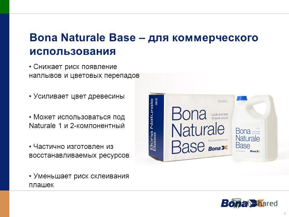 2 Bona Naturale Base – для коммерческого использования Снижает риск появление наплывов и цветовых перепадов Усиливает цвет древесины Может использоваться под Naturale 1 и 2-компонентный Частично изготовлен из восстанавливаемых ресурсов Уменьшает риск