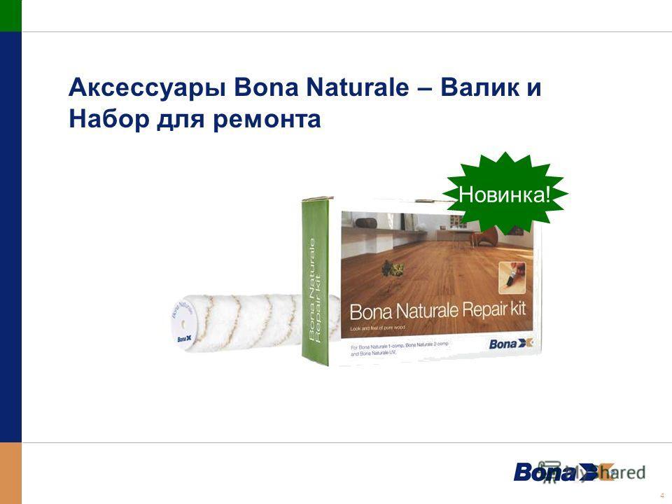 4 Аксессуары Bona Naturale – Валик и Набор для ремонта Новинка!