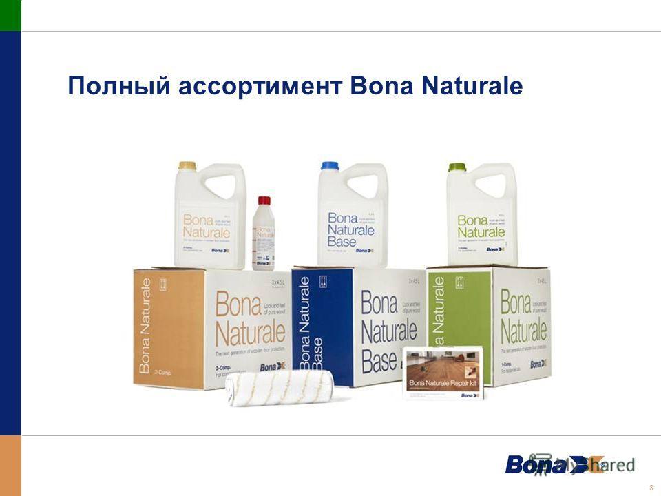 8 Полный ассортимент Bona Naturale