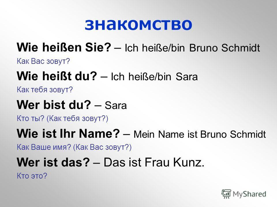 Описать себя на немецком для знакомства