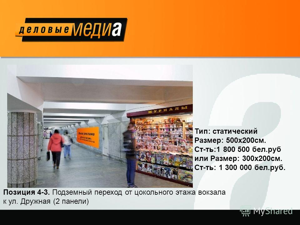 Позиция 4-3. Подземный переход от цокольного этажа вокзала к ул. Дружная (2 панели) Тип: статический Размер: 500х200см. Ст-ть:1 800 500 бел.руб или Размер: 300х200см. Ст-ть: 1 300 000 бел.руб.