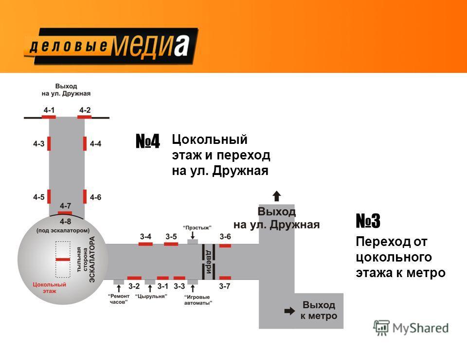 3 Переход от цокольного этажа к метро 4 Цокольный этаж и переход на ул. Дружная