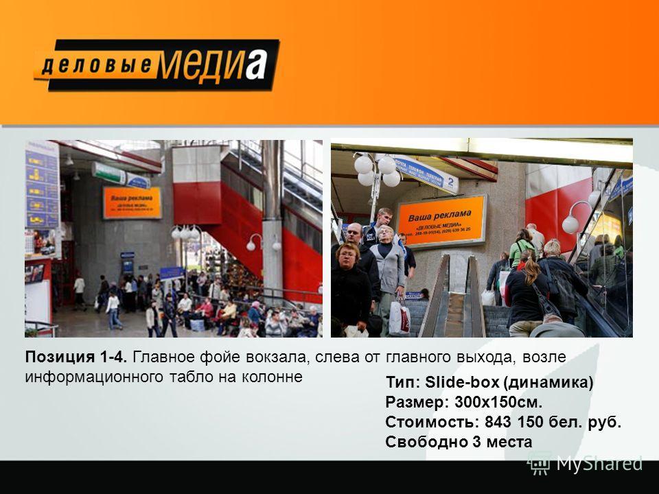 Позиция 1-4. Главное фойе вокзала, слева от главного выхода, возле информационного табло на колонне Тип: Slide-box (динамика) Размер: 300х150см. Стоимость: 843 150 бел. руб. Свободно 3 места