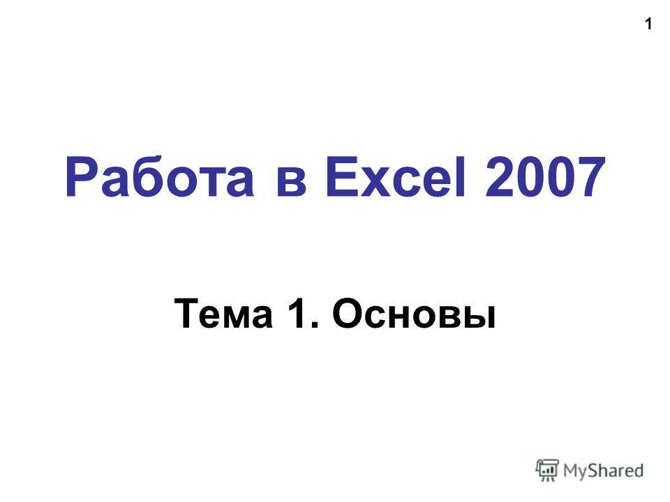 1 Работа в Excel 2007 Тема 1. Основы