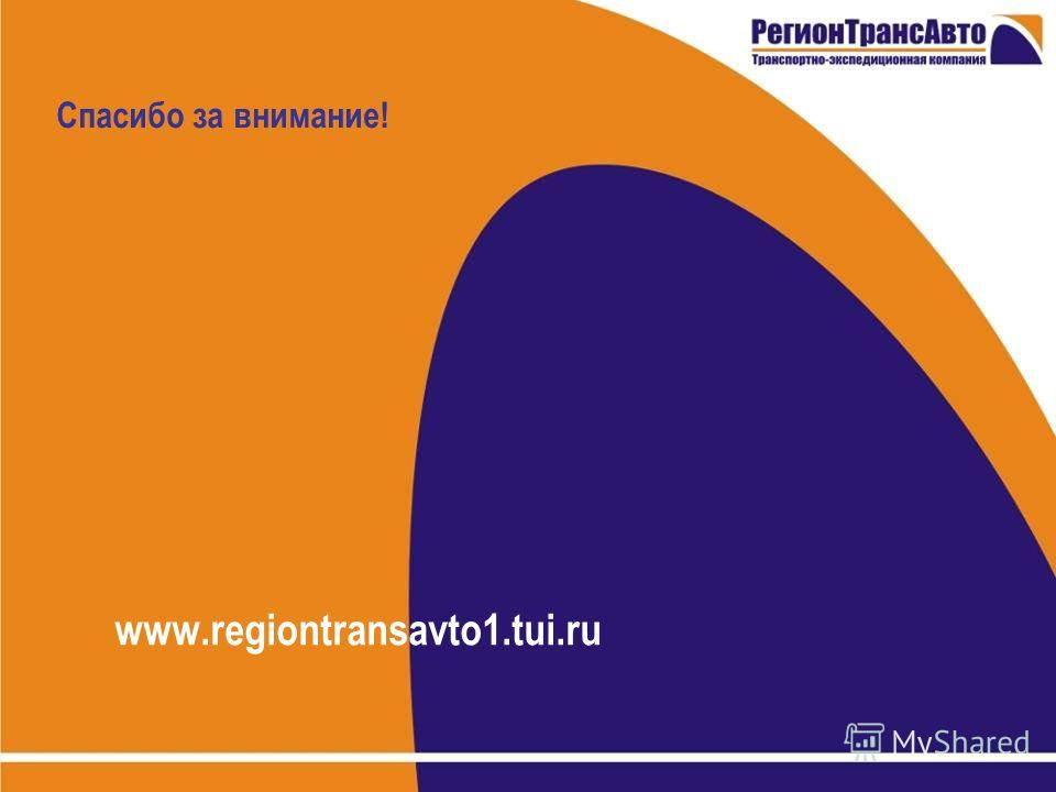 www.regiontransavto1.tui.ru Спасибо за внимание!