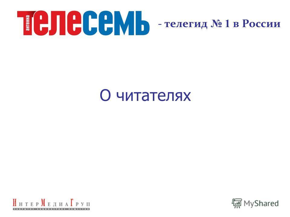 О читателях - телегид 1 в России